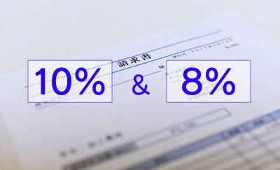 税率 書 軽減 の 書き方 領収