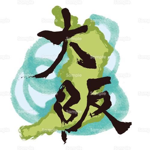 文字,書,大阪,地図,のイラスト ...