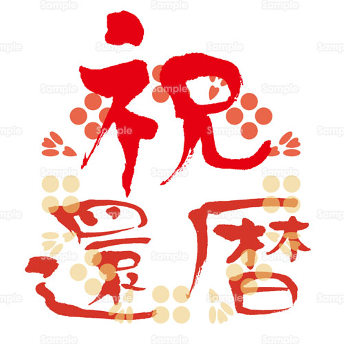 カード カード テンプレート 無料 名刺サイズ : 還暦,年,祝,お祝い,文字,のイラ ...