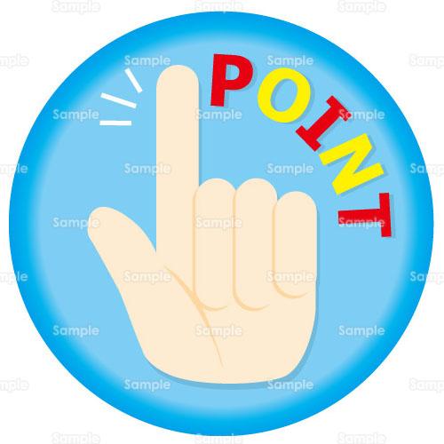 ビジネス;ポイント,指,注意, ポイント,指,注意,のイラスト(238_0004)   クリエー