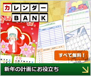 �J�����_�[BANK