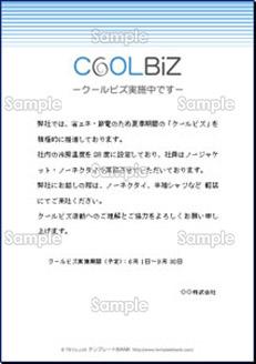 クールビズポスター縦(青)1