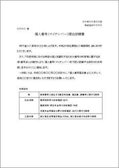 マイナンバー(個人番号)提出依頼書 【雇用主→従業員】