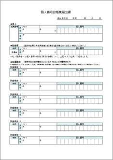 マイナンバー台帳兼届出書 【雇用主⇔従業員】