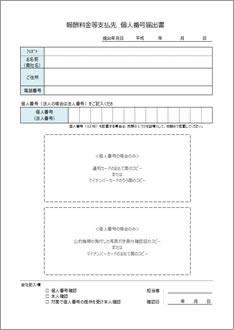 マイナンバー台帳兼届出書 【支払調書用】