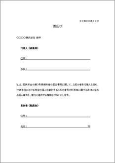 委任状(雇用主 ⇔ 従業員 【扶養家族用】