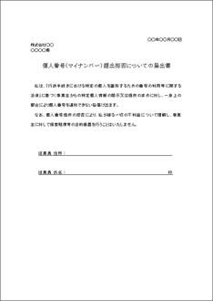 マイナンバー提出拒否についての届出書 【雇用主 ⇔ 従業員】