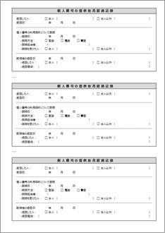 マイナンバー提供拒否経過記録 【マイナンバー事務取扱担当者用】