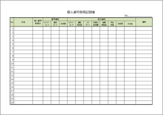 マイナンバー取得記録簿 【マイナンバー事務取扱担当者用】