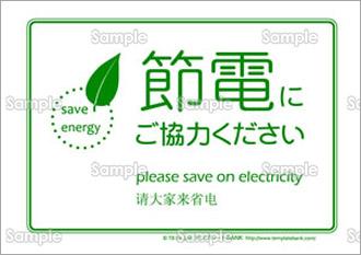 節電にご協力ください-日本語英語中国語1