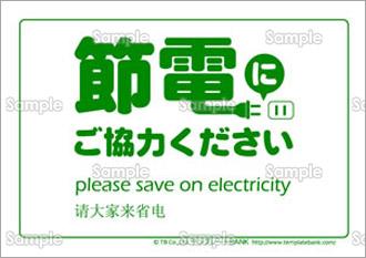 節電にご協力ください-日本語英語中国語2