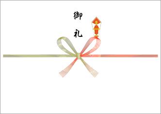 熨斗 御礼 pdf ダウンロード