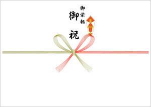 紅白蝶結び-御栄転御祝」のテン...
