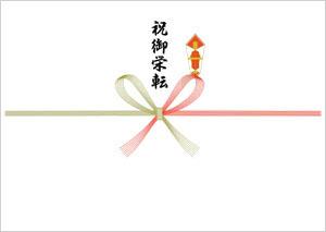 紅白蝶結び-祝御栄転」のテンプ...
