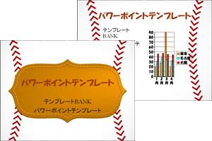 パワーポイントテンプレート集 スポーツ 野球