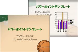 パワーポイントテンプレート集 スポーツ バスケットボール