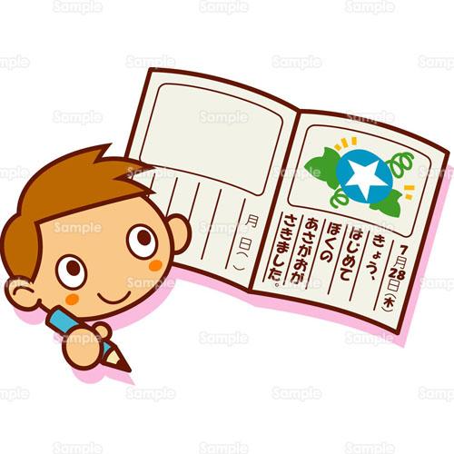 日記絵日記男の子宿題のイラスト0050264 クリエーターズスクウェア