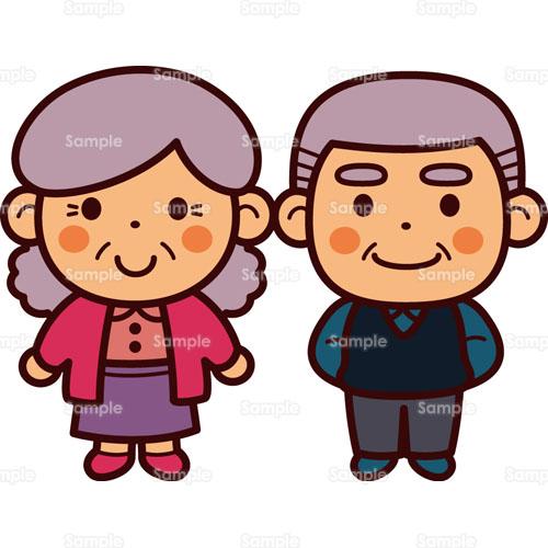 おじいさん おばあさん 老夫婦 祖父母 のイラスト 005 0426 クリエーターズスクウェア