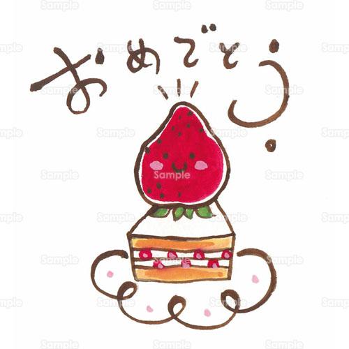 ケーキ いちご 苺 ショートケーキ デザート おめでとう 文字 のイラスト 052 0112 クリエーターズスクウェア