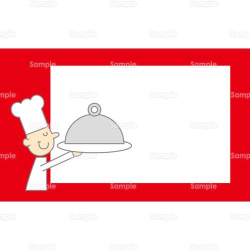コックシェフレストラン料理メッセージカードのイラスト0530094