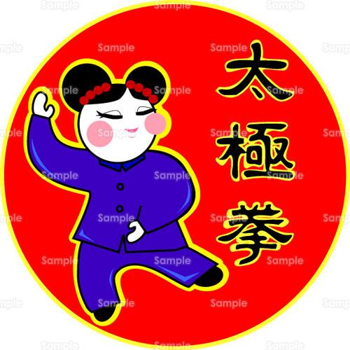 中国女性文字太極拳のイラスト0790027 クリエーターズスクウェア