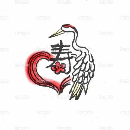 寿年賀年賀状鶴のイラスト0980002 クリエーターズスクウェア