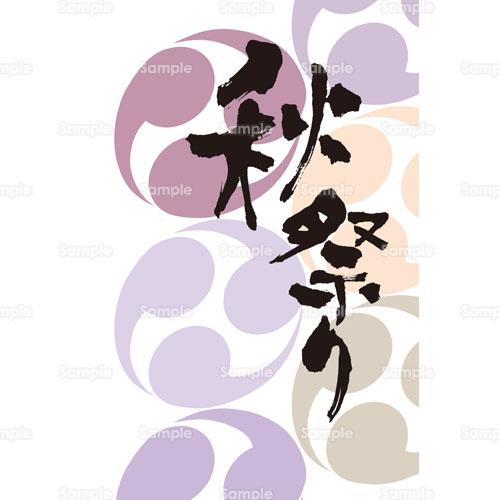 秋祭り文字のイラスト1900068 クリエーターズスクウェア