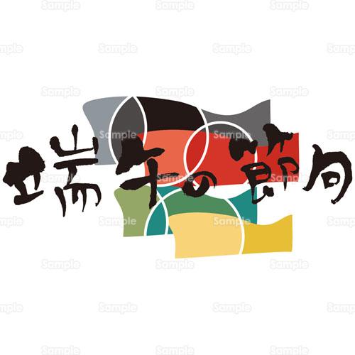 端午の節句こいのぼり鯉のぼり文字のイラスト1900118