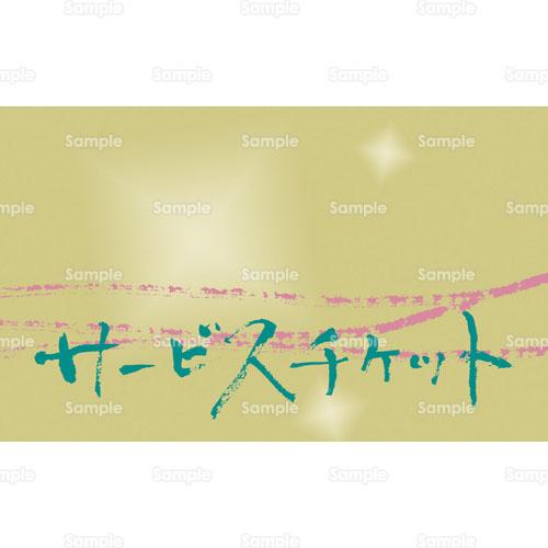サービスチケットクーポン券店書道毛筆のイラスト1900204