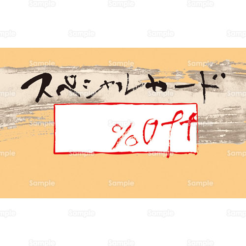 スペシャルカードクーポン割引券店書道毛筆のイラスト1900205