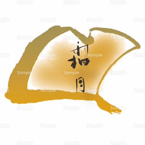11月霜月暦イチョウ銀杏のイラスト1920011 クリエーターズ