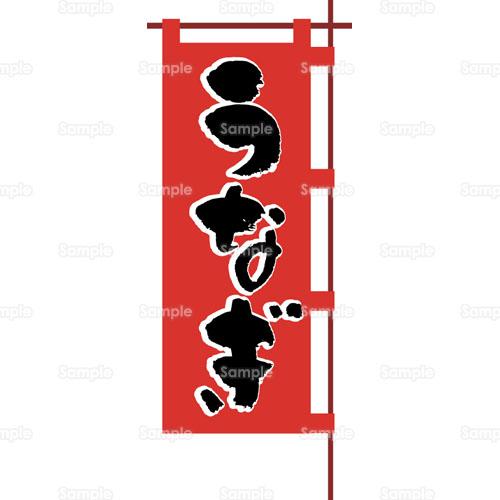 うなぎのぼり鰻幟広告土用丑の日popポップのイラスト2080025