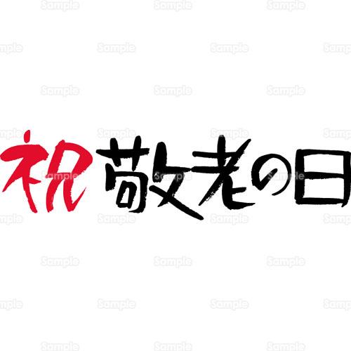 祝年お祝い文字書のイラスト2080040 クリエーターズスクウェア