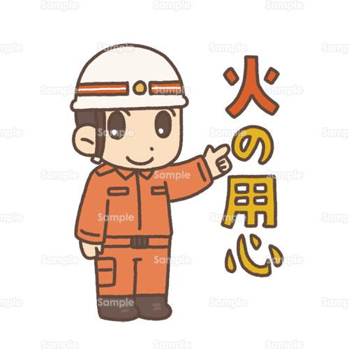 すべての講義 50 計算 : 消防士,火の用心,ヘルメット ...