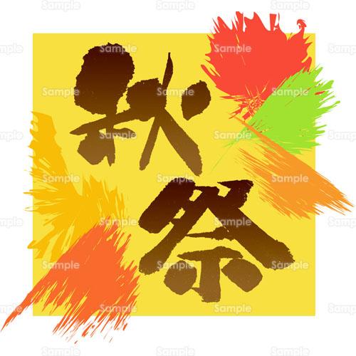 秋祭秋祭りのイラスト2370022 クリエーターズスクウェア