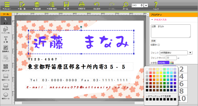 作成 アプリ 名刺 名刺デザインギャラリー|無料テンプレートでオリジナル名刺を自作しよう